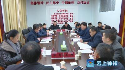 林长洲参加胡集镇党委领导班子民主生活会