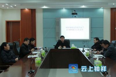 市教育局召开领导班子民主生活会