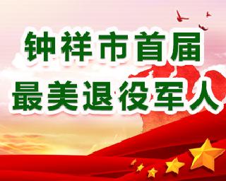 """钟祥市首届""""最美退役军人""""颁奖晚会"""