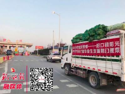 """满载爱心蔬菜的货车,从荆门这个同学群""""驶出"""""""