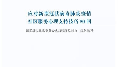 应对新型冠状病毒肺炎疫情社区服务心理支持技巧50问(全文,附下载链接)【新型冠状病毒科普知识】(104)