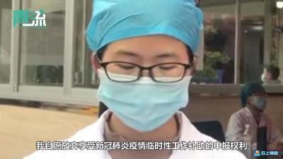 150余名医务人员放弃申领30万补助?官方致歉