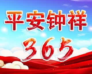 平安钟祥365