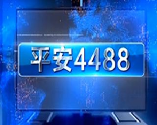 平安4488