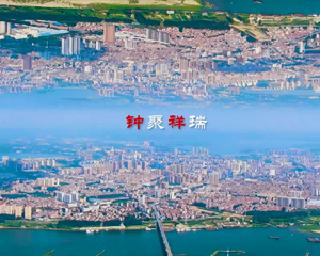 钟祥市招商引资宣传片