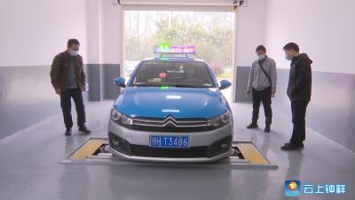 钟祥市出租车计价器检定装置正式投入使用