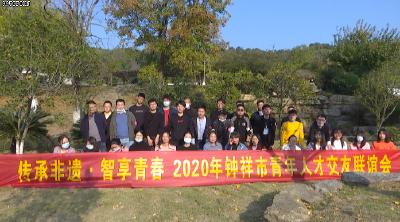 """钟祥市举办""""传承非遗·智享青春""""2020青年人才交友联谊会"""