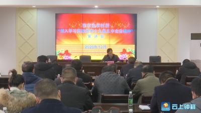钟祥市农业农村局学习贯彻党的十九届五中全会精神