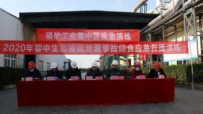 钟祥市磷矿镇开展工业集中区应急救援演练活动