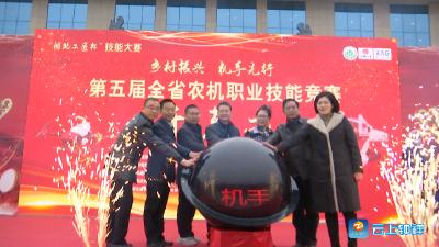 第五届湖北省农机职业技能竞赛在钟祥开赛