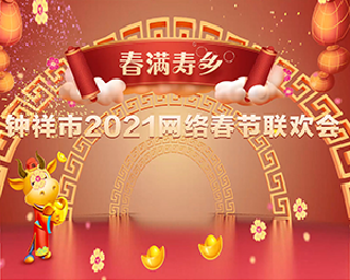 钟祥市2021网络春节联欢会