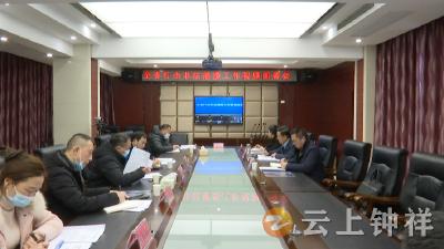 钟祥市组织收听收看湖北省打击非法捕捞工作视频部署会
