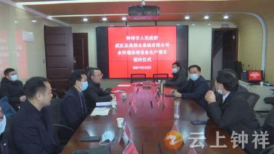 钟祥市水环境治理设备生产项目签约成功