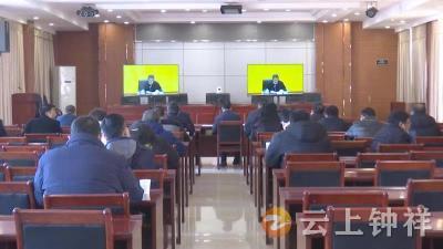 钟祥市组织集中收听收看全国春季农业生产电视电话会