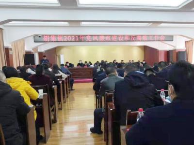 胡集镇召开2021年度党风廉政建设和反腐败工作会议