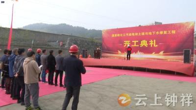 投资5122万元!胡集镇原国荣磷化工污染地块启动修复