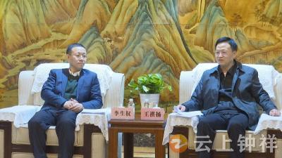 王祺扬会见国网湖北省电力有限公司总经理李生权