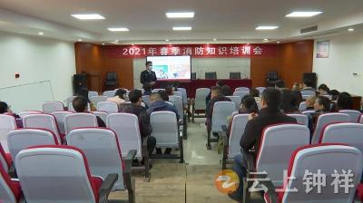 钟祥市融媒体中心开展消防安全知识培训