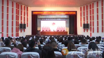 共青团钟祥市委召开八届四次全委(扩大)会议