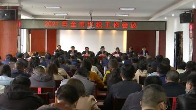 钟祥市部署2021年组织工作