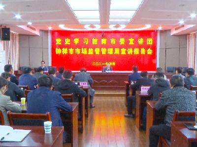 党史学习教育市委宣讲团在市场监管局作宣讲报告