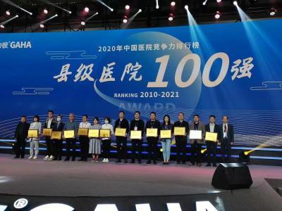 钟祥市人民医院跻身中国医院竞争力县级医院100强