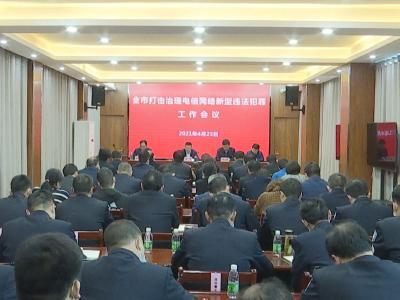 钟祥市召开打击治理电信网络新型违法犯罪工作会议