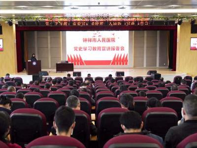 钟祥市人民医院组织聆听党史学习教育宣讲报告会