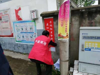 钟祥市双河镇开展反电信诈骗宣传活动