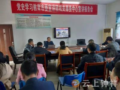 党史学习教育钟祥市委宣讲团到市机关事务中心宣讲