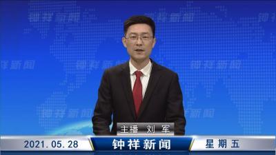 钟祥新闻2021年5月28日