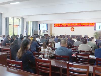 党史学习教育市委宣讲团在磷矿镇作宣讲报告