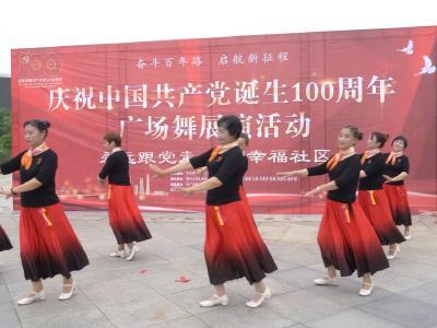 舞动红色旋律  钟祥市郢中街道广场舞展演献礼建党百年华诞