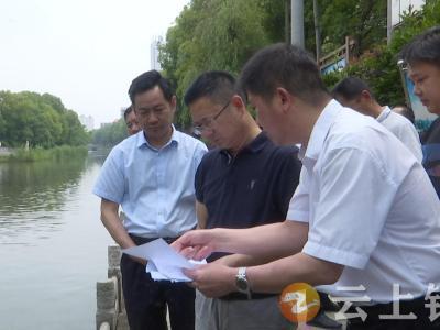 何平调研督办护城河环境整治及宫塘湖清淤工作