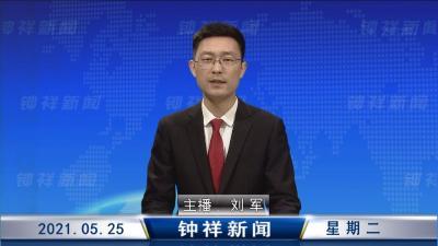 钟祥新闻2021年5月25日