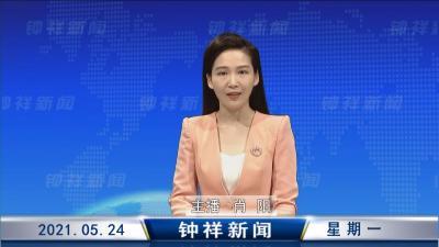钟祥新闻2021年5月24日
