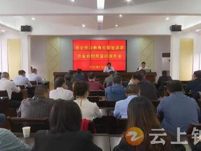 党史学习教育市委宣讲团到钟祥市农业农村局进行宣讲
