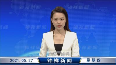 钟祥新闻2021年5月27日