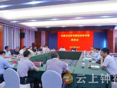 阳新县党政考察团来钟祥考察经济社会发展情况