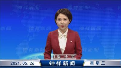 钟祥新闻2021年5月26日