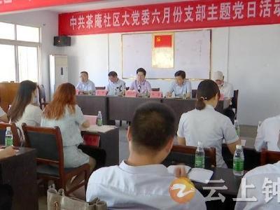 """杨小明参加郢中茶庵社区""""大党委""""六月份支部主题党日活动"""