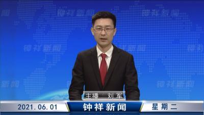 钟祥新闻2021年6月1日