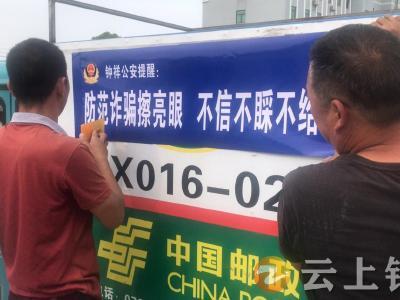 """钟祥:反诈宣传搭上快递""""顺风车"""""""
