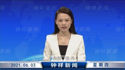 钟祥新闻2021年6月3日