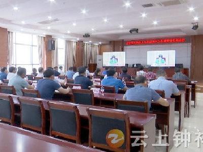 钟祥市组织收看全省县乡两级人大换届选举工作部署电视电话会