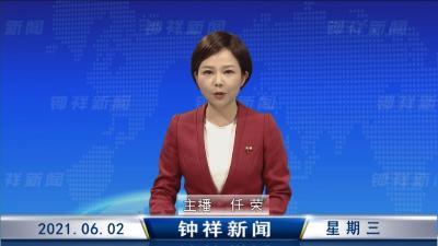 钟祥新闻2021年6月2日