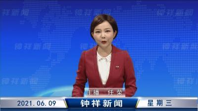 钟祥新闻2021年6月9日