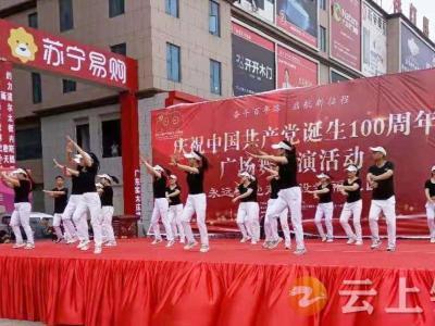 学党史 知党恩 跟党走 郢中街道连家沟社区举行系列展演活动