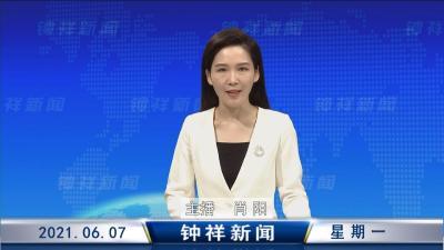 钟祥新闻2021年6月7日