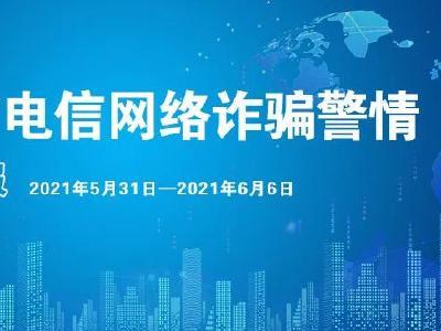钟祥电信网络诈骗每周警情通报【2021年5月31日-6月6日】